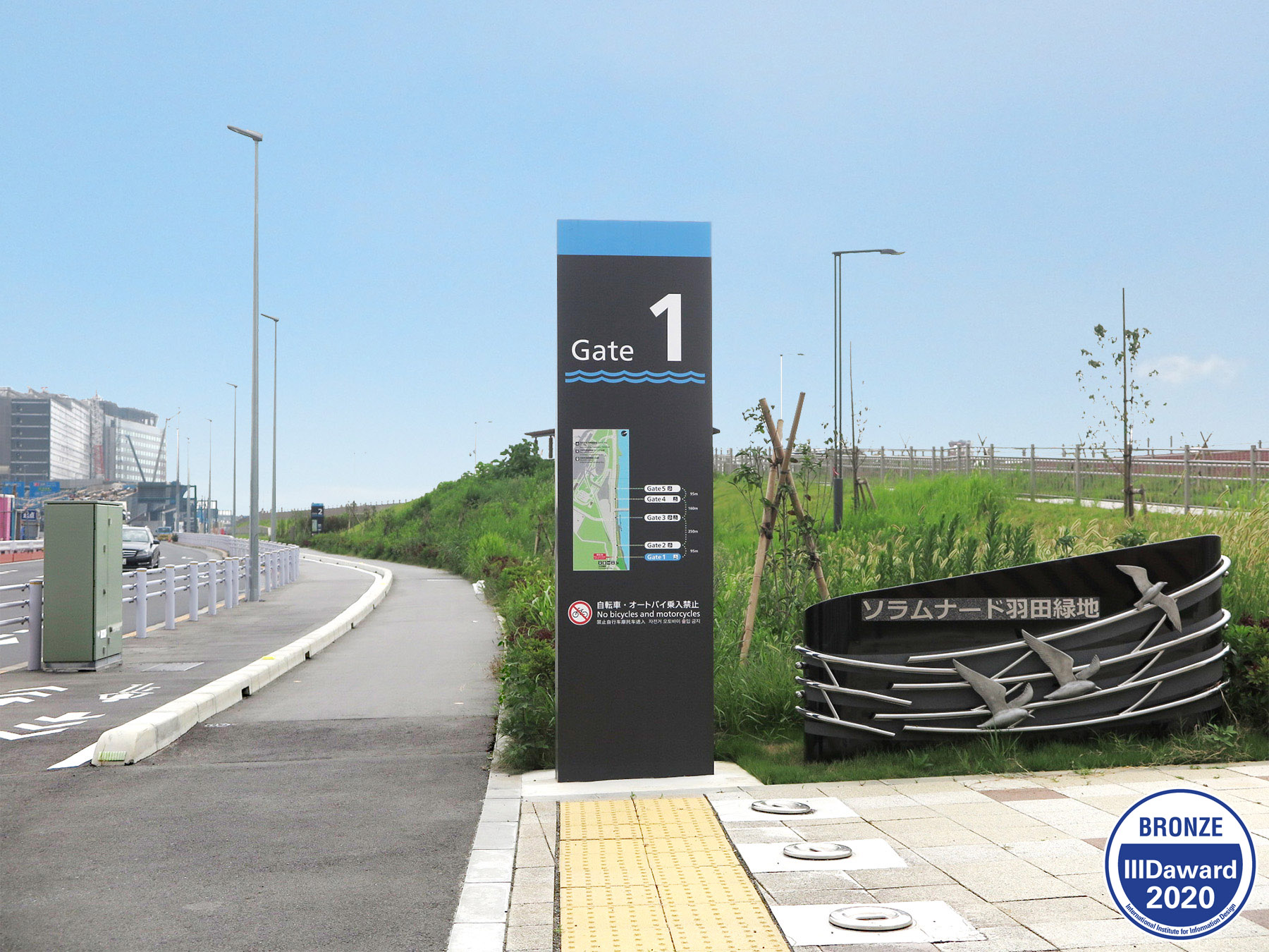 "The entrance signs of ""Soramunado Haneda Green Space"""