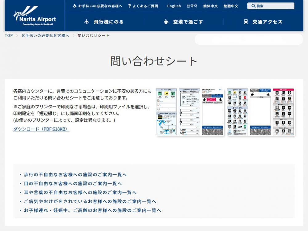 "Data is available at the WEB site of Narita Airport. Passengers are able to prepare their questions in advance.<a href=""https://www.narita-airport.jp/en"">https://www.narita-airport.jp/en</a>"
