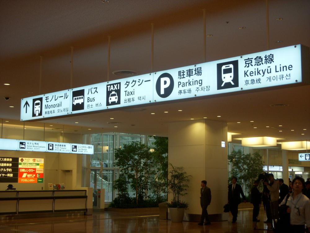 Directional signs which feature big pictograms at the arrival lobby on the second floor